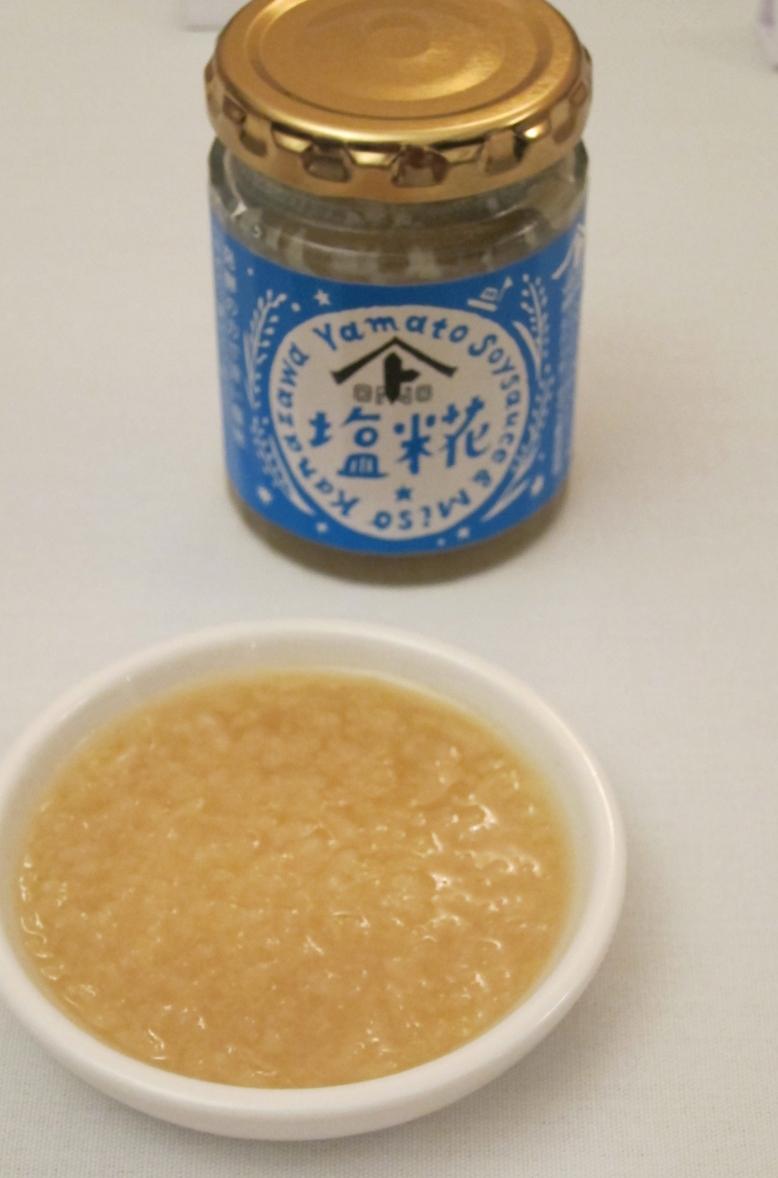 Shio-Koji